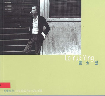 Hong Kong Photographers: Lo Yuk Ying