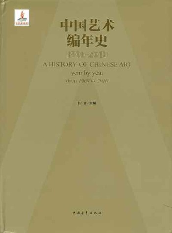 A History of Chinese Art Year by Year from 1900 to 2010