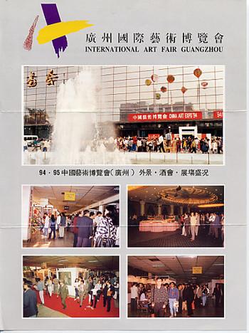 Guangzhou International Art Exposition