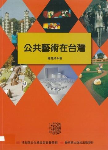 (Public Art Series - Public Art in Taiwan)