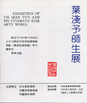 Exhibition of Yie Qian Yu's and His Students Fine Arts' Works