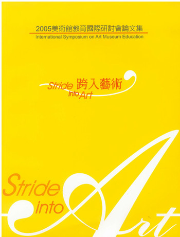2005 International symposium on art museum education, stride into art: the collaboration between art