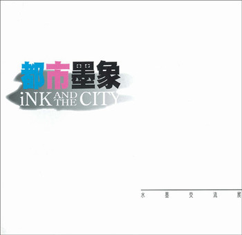 Ink and the city: exchange exhibition