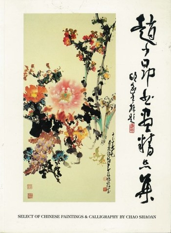 Select of Chinese Paintings & Calligraphy by Chao Shaoan
