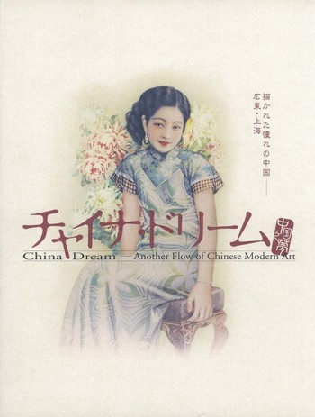 China Dream — Another Flow of Chinese Modern Art