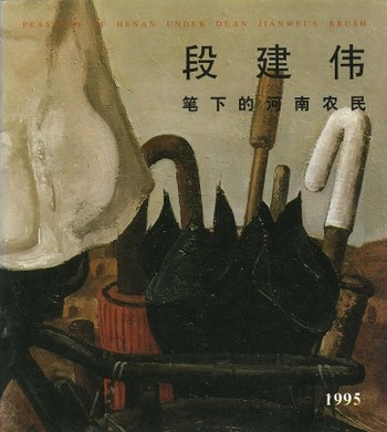 Pesants of Henan Under Duan Jianwei's Brush