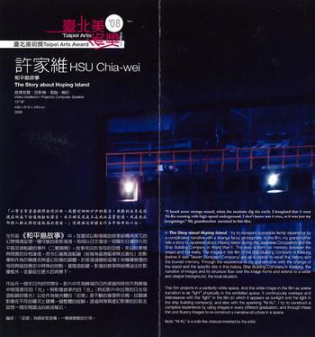2008 Taipei Arts Award: Hsu Chia-Wei