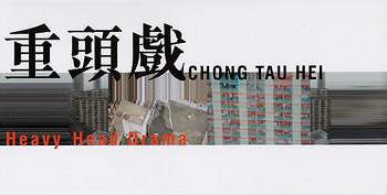 Heavy Head Drama (Chong Tau Hei)