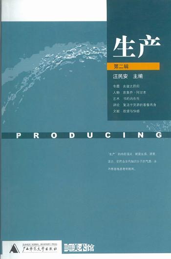 Producing (2)