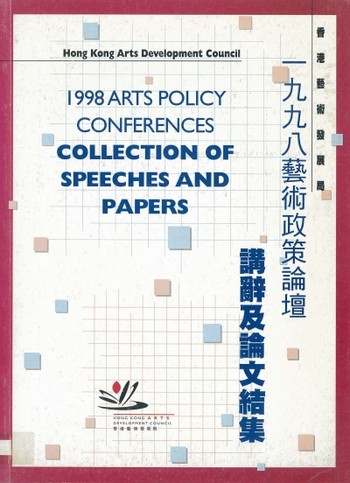 1998 Arts Policy Conferences: Collection of Speeches and Papers