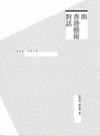 (In Conversation with Hong Kong Art 1960-1979)
