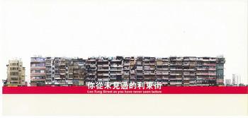Street As Museum: Lee Tung Street