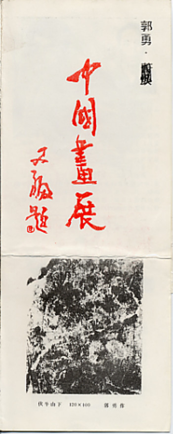 (Exhibition of Chinese Painting by Guo Yong)