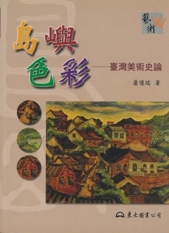 (The Colour of Ilha Formosa: A History of Taiwanese Art)