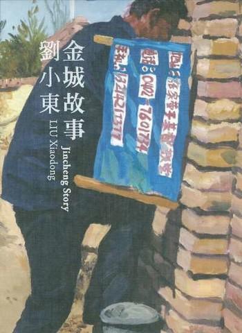 Jincheng Story — LIU Xiaodong