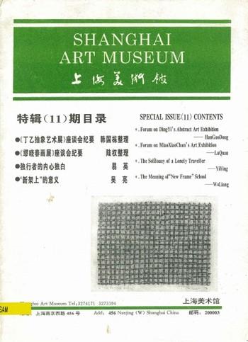 Shanghai Art Museum (All holdings in AAA)