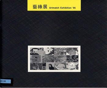 Artmatch Exhibition '95