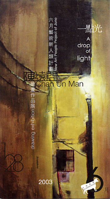 New Art People Project of June: A Drop of Light - Chan Un Man Drawing Exhibition