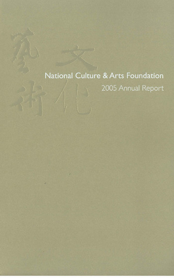 National Culture and Arts Foundation: 2005 Annual Report