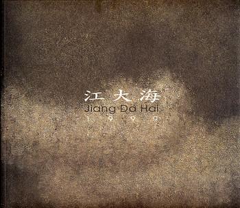 Jiang Da Hai 1999