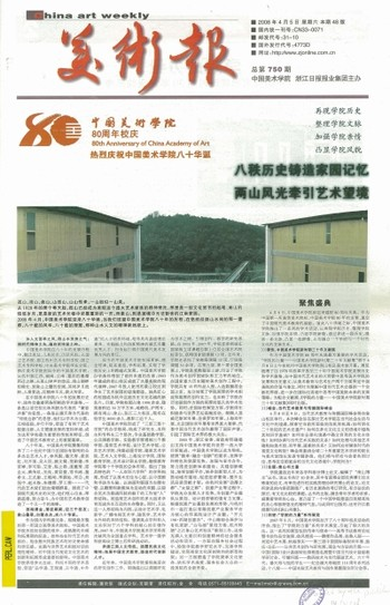 China Art Weekly (All holdings in AAA)