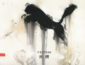 Wei Qingji: Fiction