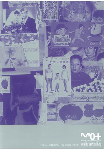 Shinro Ohtake Zen-Kei retrospective 1955-2006