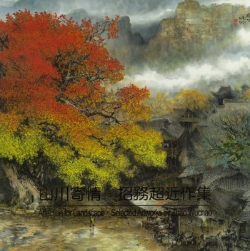 Affection for Landscape: Selected Artworks by Zhao Wuchao
