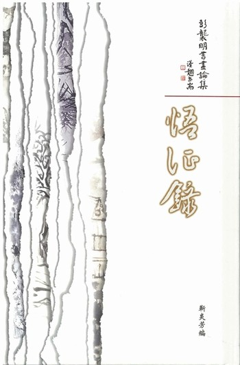 (Collection of Works by Chapming Pang: Enlightenment and Practice)