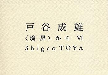 Shigeo Toya: From Borders VI