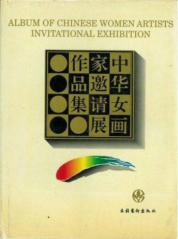 Album of Chinese Women Artists Invitational Exhibition