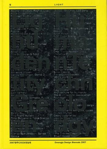 L.I.G.H.T.: Gwangju Design Biennale 2007