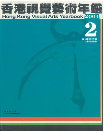 Hong Kong Visual Arts Yearbook 2004 (2)