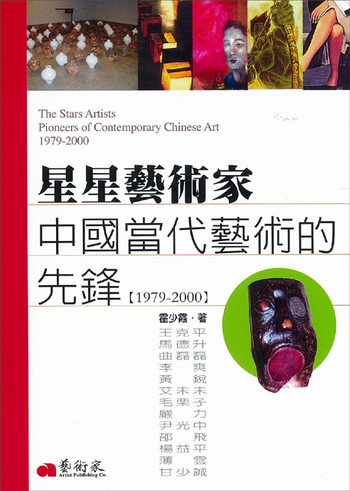 The Stars Artists: Pioneers of Contemporary Chinese Art 1979-2000