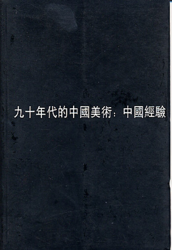 Chinese Fine Arts in 1990's: Experiences in Fine Arts of China
