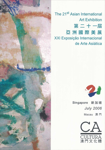 The 21st Asian International Art Exhibition (Macau)