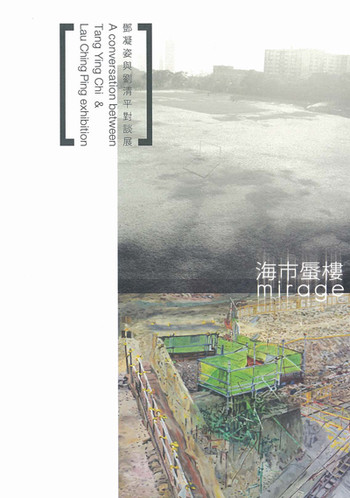 Mirage: A Conversation between Tang Ying Chi & Lau Ching Ping Exhibition