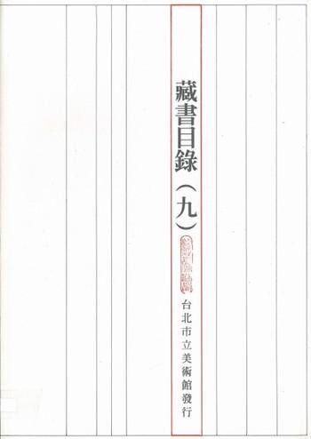 Taipei Fine Arts Museum Books Catalogue 9