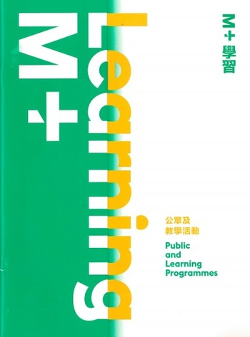 M+ Learning: Public and Learning Programmes