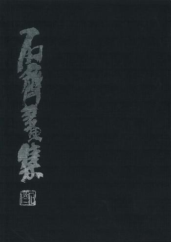 The Art of Shi Qi