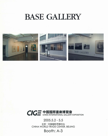 China International Gallery Exposition: Base Gallery