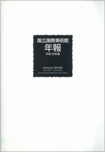 Annual Report: April 2006-March 2007: The National Museum of Art, Osaka