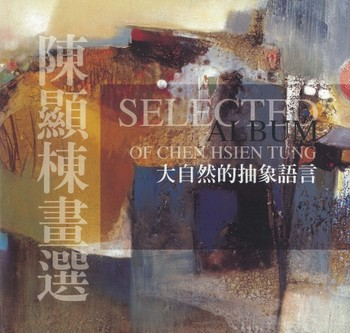 Selected Album of Chen Hsien Tung