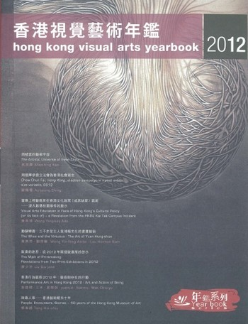 Hong Kong Visual Arts Yearbook 2012