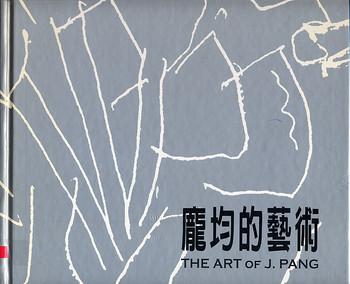 The Art of J. Pang