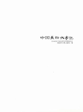 Chinese Fine Arts Chronicle 2008