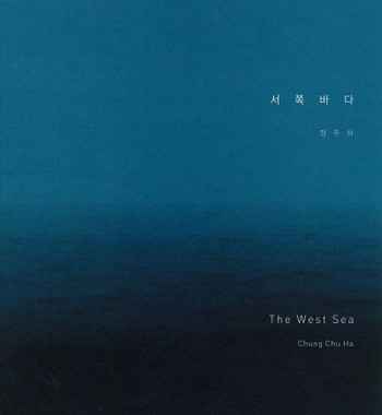 Camera Work Vol. 11: Chung Chu Ha: The West Sea