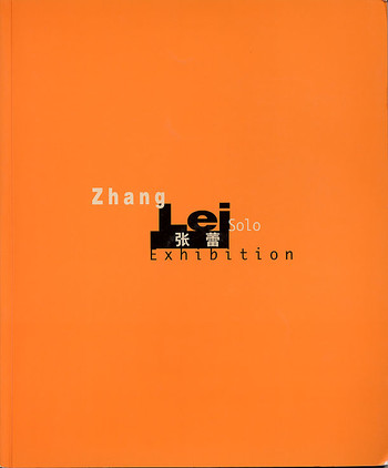 Zhang Lei Solo Exhibition
