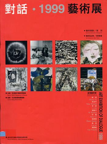 Art Exhibition of Dialogue 1999
