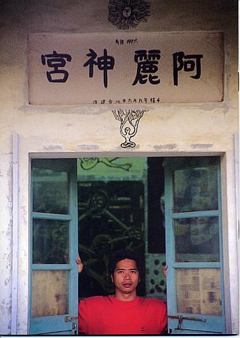 Ah Li Shen Gong - The Studio of the Artist